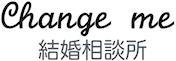 Change-Me 結婚相談所